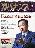 ガバナンス 2013年 06月号 [雑誌]
