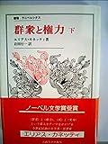 群衆と権力〈下〉 (1971年) (叢書・ウニベルシタス)