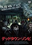 デッドタウンゾンビ [DVD]
