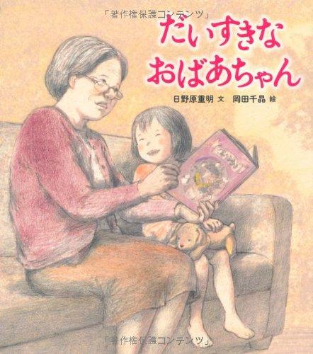 だいすきなおばあちゃんの詳細を見る