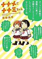 ナナメにナナミちゃん(1) (ヤングマガジンコミックス)