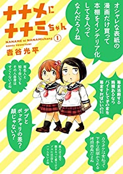 [吉谷光平]のナナメにナナミちゃん(1) (ヤングマガジンコミックス)