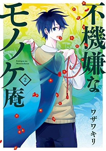 不機嫌なモノノケ庵 2巻 (デジタル版ガンガンコミックスONLINE)
