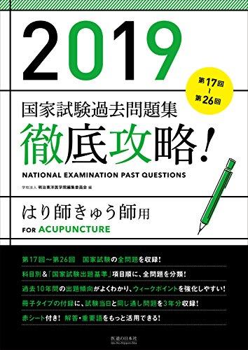 2019 第16~27回 徹底攻略! 国家試験過去問題集 はり師きゅう師用