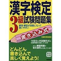 書き込み式漢字検定3級試験問題集