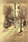 汽笛はるかなり 朝鮮鉄道に半生を捧げたポッポ屋
