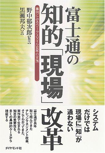 富士通の知的「現場」改革の詳細を見る