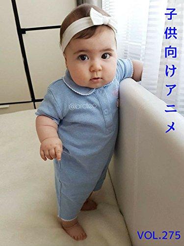 子供向けアニメ VOL. 275