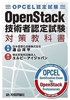 [日本仮想化技術株式会社 遠山洋平]のOPCEL認定試験 OpenStack技術者認定試験対策教科書