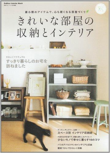 きれいな部屋の収納とインテリア (学研インテリアムック)