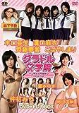 BSフジ『グラドル女学院』未公開お宝映像集(3)~仲村みうSP~ [DVD]