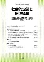 居住福祉研究<25> 社会的企業と居住福祉