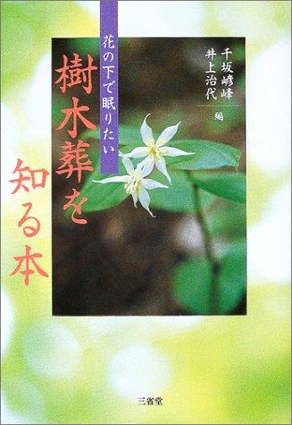 樹木葬を知る本—花の下で眠りたい