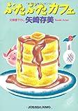 ぶたぶたカフェ (光文社文庫)