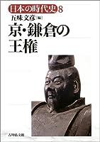 日本の時代史 (8)  京・鎌倉の王権