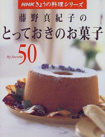 藤野真紀子のとっておきのお菓子―My favorite 50 (NHKきょうの料理シリーズ)
