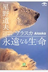 アラスカ 永遠なる生命(小学館文庫) 文庫