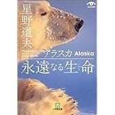 アラスカ永遠なる生命(いのち) (小学館文庫)