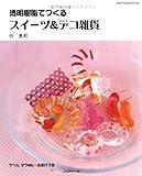 透明樹脂でつくる スイーツ&デコ雑貨 (Heart Warming Life Series)