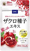 【まとめ買い】ザクロ種子エキス 30日分×2セット