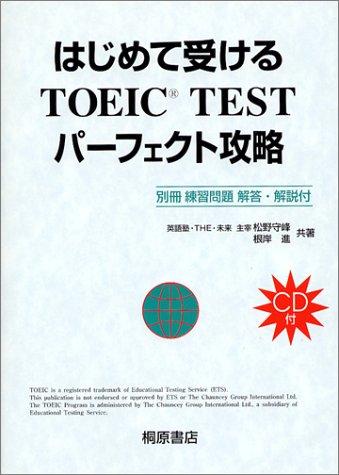はじめて受けるTOEIC TESTパーフェクト攻略の詳細を見る
