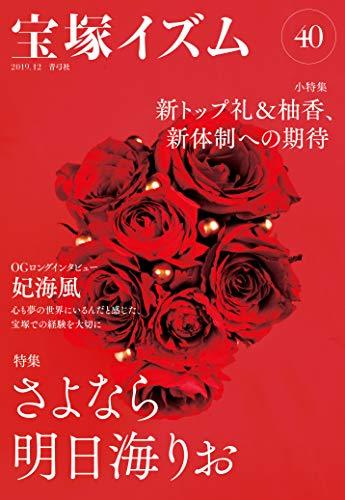 宝塚イズム40 特集 さよなら明日海りおの詳細を見る