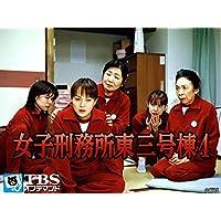 女子刑務所東三号棟4【TBSオンデマンド】