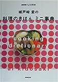 城戸崎愛の料理のきほんミニ事典 (NHKきょうの料理)