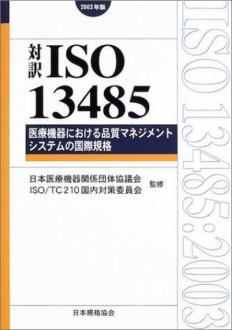 対訳 ISO13485:2003―医療機器における品質マネジメントシステムの国際規格 (Management System ISO SERIES)