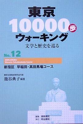 東京10000歩ウォーキング〈No.12〉新宿区 早稲田・高田馬場コース―文学と歴史を巡る