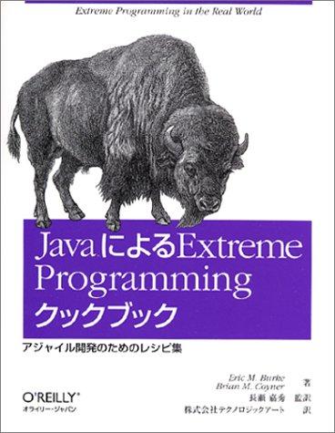 JavaによるExtreme Programmingクックブック―アジャイル開発のためのレシピ集の詳細を見る