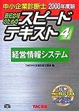 中小企業診断士スピードテキスト〈4〉経営情報システム〈2008年度版〉