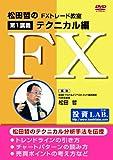 松田哲の「FXトレード教室」~第1講義 テクニカル編~ [DVD]