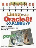 リファレンス LinuxによるOracle8iシステム管理ガイド