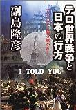 テロ世界戦争と日本の行方―アメリカよ、驕る無かれ!