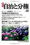 季刊自治と分権 no.52 特集:自民党改憲案を考える
