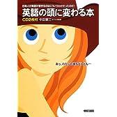 英語の頭に変わる本―日本人が英語が苦手なのはこういうわけだったのだ!