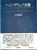 ヘミングウェイ全集〈第1巻〉 (1973年)