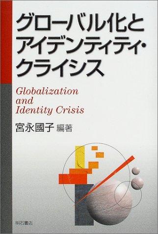 グローバル化とアイデンティテイ・クライシス