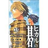 ヒカルの碁 23 (ジャンプコミックス)