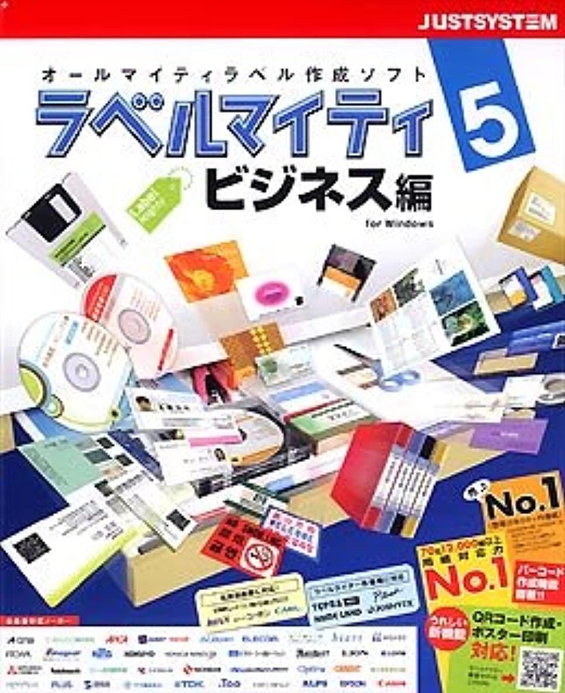 前進憤る虐殺ラベルマイティ 5 ビジネス編 for Windows CD-ROM