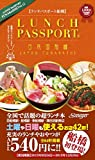 ランチパスポート船橋版Vol.1 (ランチパスポートシリーズ)