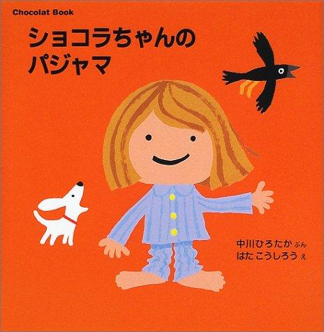 Chocolat Book(2) ショコラちゃんのパジャマ (講談社の幼児えほん)の詳細を見る