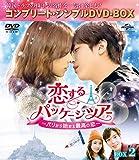 恋するパッケージツアー~パリから始まる最高の恋~ BOX2(コンプリート・シンプルDVD‐BOX5,000円シリーズ)(期間限定生産)