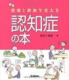 「患者と家族を支える認知症の本」長谷川 嘉哉