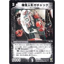 デュエルマスターズ DM08-028-UC 《機怪人形ガチャック》