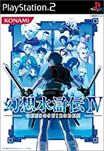 幻想水滸伝IV (通常版)