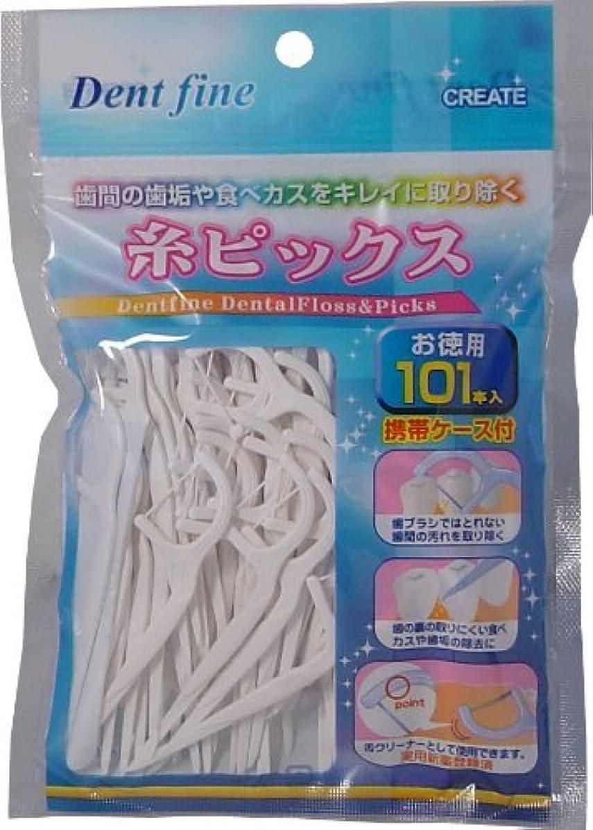 ハント不要反抗【セット品】デントファイン 糸ピックス 101本入 (4個)