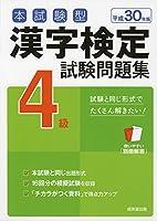 本試験型 漢字検定4級試験問題集〈平成30年版〉