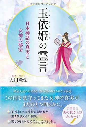 玉依姫の霊言 ~日本神話の真実と女神の秘密~ (OR books)の詳細を見る